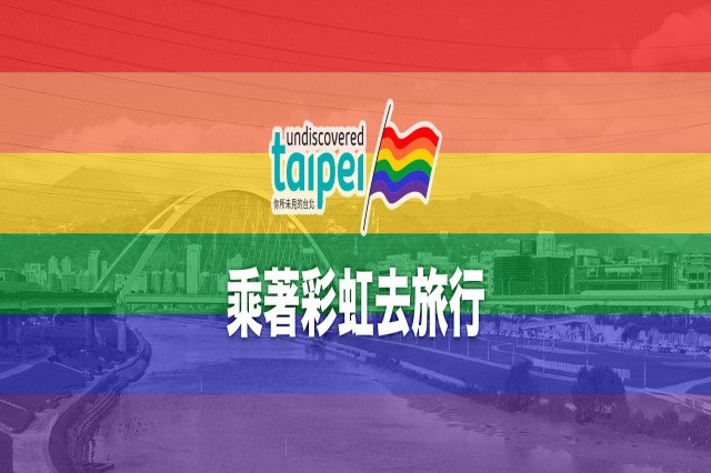 Taipei Travel Website