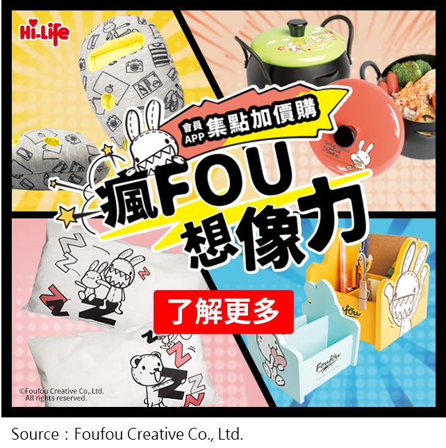 The license cooperation project with HiLife Convenience Store regarding the character P-Foufou Bunny created by the Foufou Team