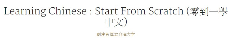 Learning Chinese:Start From Scratch