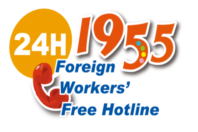 1955 Consultation Hotline: Toll-free 24-hour service all year round